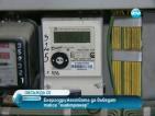 """Енергодружествата ще могат да въведат такса """"електромер"""""""