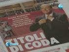 Берлускони обеща да балансира бюджета на Италия до 2013 година