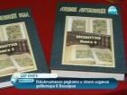 """Изключително рядкото и скъпо издание """"Цар Книга"""" дебютира в България"""