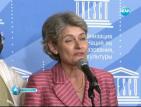 Преструктурират ЮНЕСКО заради ограничените ресурси