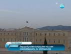 Новото правителство на Гърция полага клетва днес