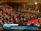 Сенатът на Италия одобри закона за финансова стабилност
