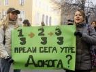Студенти от Софийския университет излязоха на протест