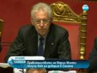 Правителството на Марио Монти получи вот на доверие в Сената