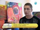 Светът след 2012 година през погледа на млад художник