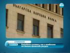 Подуправителят на БНБ: Банковата ни система е стабилна