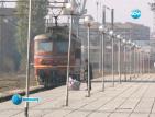 На 24 ноември влаковете спират