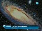 Опасният астероид вече е далече от Земята