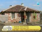 Цяло село построи къща на семейство обирджии