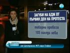 Стачката на железничарите ще продължи 16 часа (ОБОБЩЕНИЕ)