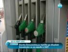 Всички бензиностанции трябва да свържат колонките си за гориво с НАП до 31 март 2012 г.