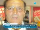 Председателят на българската общност в Гърция е в неизвестност
