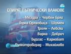 БДЖ поетапно ще спре 30 пътнически влака до 11-ти декември