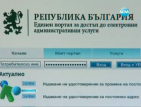 До края на 2013-та България трябва да има електронно правителство