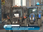 Земеделски стопани се заканиха да блокират граничен пункт
