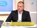 Станишев: Вдигането на възрастта за пенсиониране трябва да е последен вариант