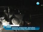 Задържаха група, извършвала грабежи (ОБНОВЕНА)