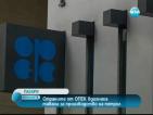 Страните от ОПЕК вдигнаха тавана за производство на петрол