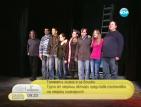Трупа от незрящи актьори представя постановка на незрящ сценарист