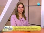 Българка облече певицата Леона Люис