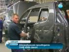 Автомобилният производител СААБ обяви фалит