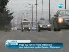 Над 5000 автомобила преминаха през ГКПП-Кулата-Промахон