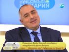 Бойко Борисов - това, което не знаете за него