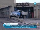 Съдът реши въгледобивно предприятие да плати 400 хил. лв. на държавата