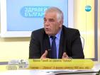 """Вальо Танов: На 15-ти януари става ясно дали """"Лукойл Нефтохим"""" е изпълнил изискванията на Агенция """"Митници"""""""