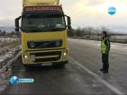 Инспекторите на ДАИ проверяват за изтрити грайфери на гумите и вериги