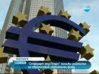"""Стандарт енд Пуърс"" понижи рейтинга на европейския спасителен фонд"