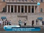 Атина е договорила опрощаването на 100 млрд. евро от дълга си