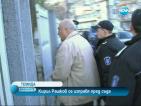 Кирил Рашков се изправя пред съда