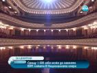 Срещу 1000 лева може да наемете ВИП ложата в Националната опера