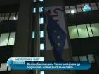 Великобритания и Чехия отказаха да подпишат новия фискален пакт