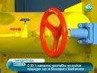 С 30% намалени доставки на руския природен газ за България и Балканите