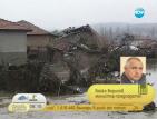 Борисов: Ще подпомогнем пострадалите хора. Ще искаме помощ и от ЕС