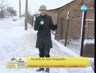 Жител на село Генералово: Когато къщата ми падне, при премиера ли ще отида?
