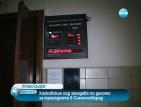 Хасковският съд заседава по делото за трагедията в Симеоновград