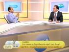 Тодор Коларов: Комисията, която ръководя, е оценена със суперлативи в доклада