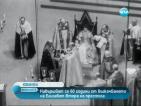 Навършват се 60 години от възкачването на Елизабет Втора на престола