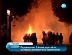 Парламентът в Атина прие закон за строги икономически ограничения