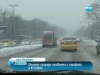 Снегът създаде проблеми с трафика и в София