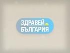 """Милен Цветков се завръща в """"Здравей, България"""" за един ден"""