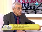 Петко Бочаров за българите по пътя на болката