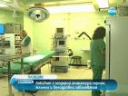 В Пловдив лекуват с модерна апаратура херния, жлъчни и белодробни заболявания