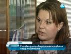 Решават дали да бъде приета оставката на д-р Нели Нешева