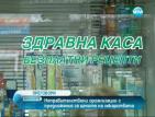 Неправителствени организации и МЗ обсъждат цените на лекарствата