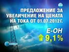 Електроразпределителните дружества искат ново увеличение на тока
