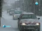 Последният ден на февруари ни изненада със сняг